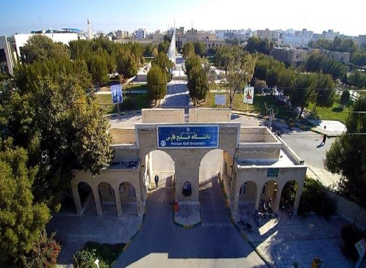 رتبه قبولی دانشگاه خلیج فارس