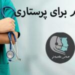 رتبه لازم برای پرستاری