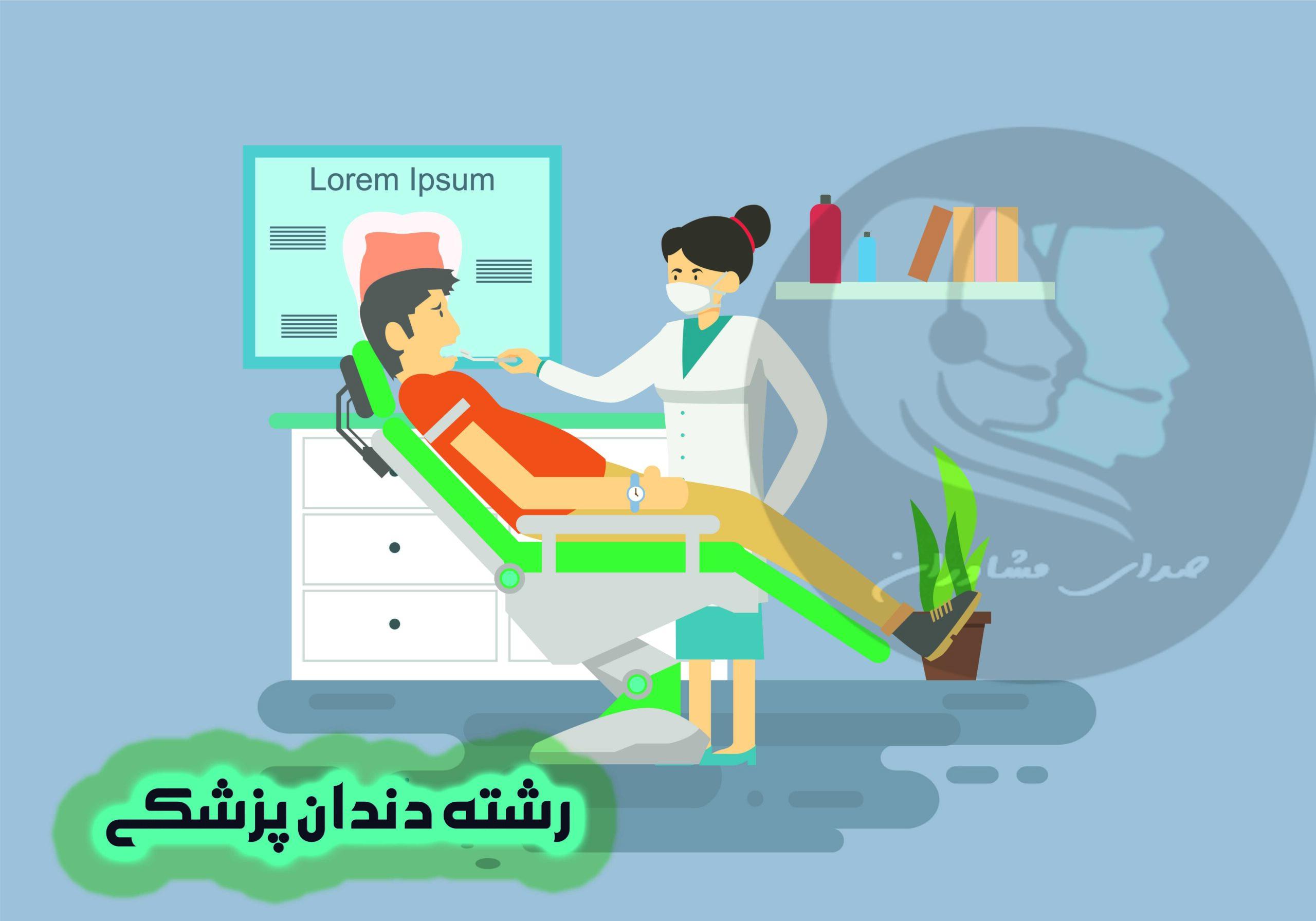 رشته دندان پزشکی کنکور
