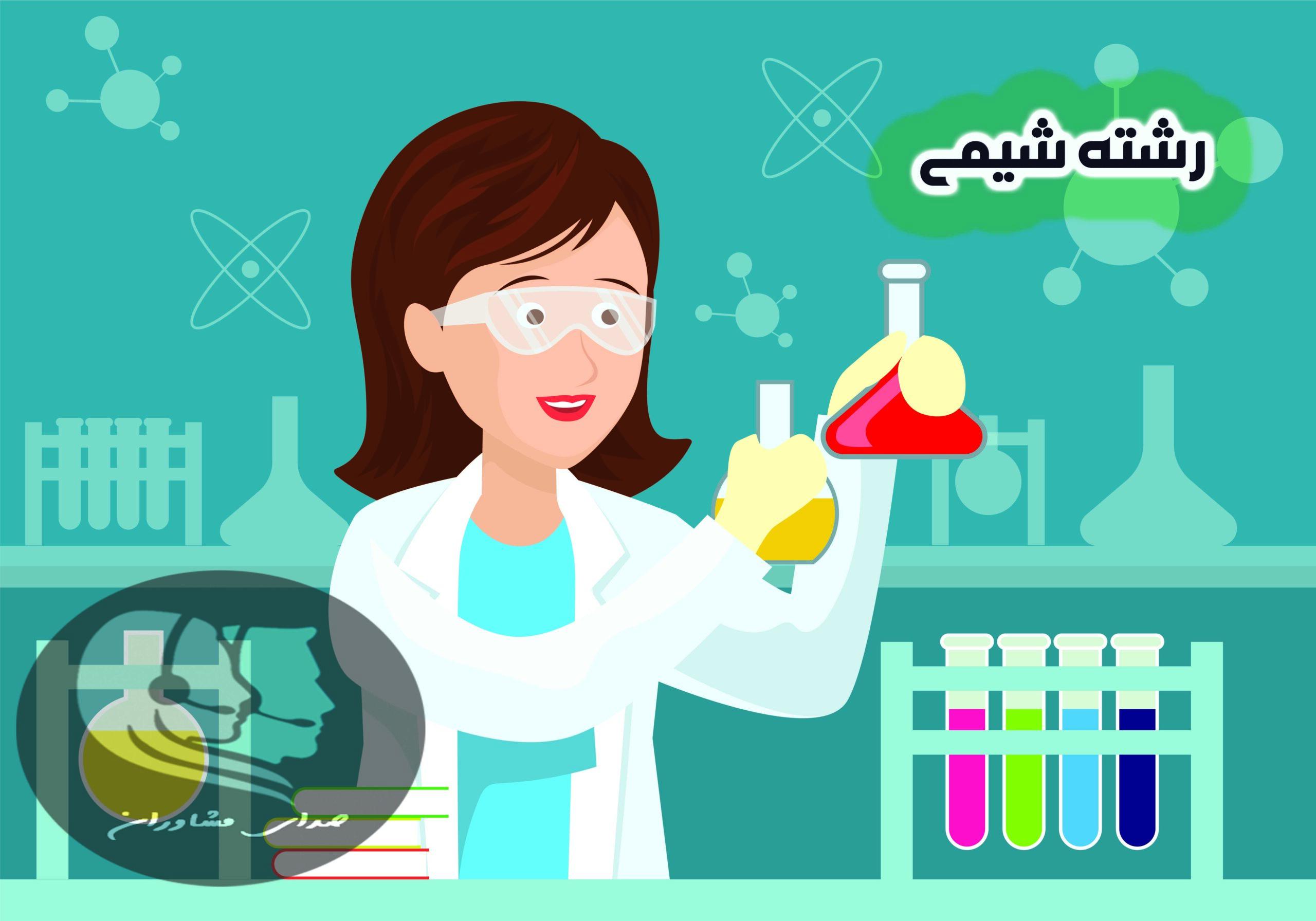 رشته شیمی کنکور تجربی