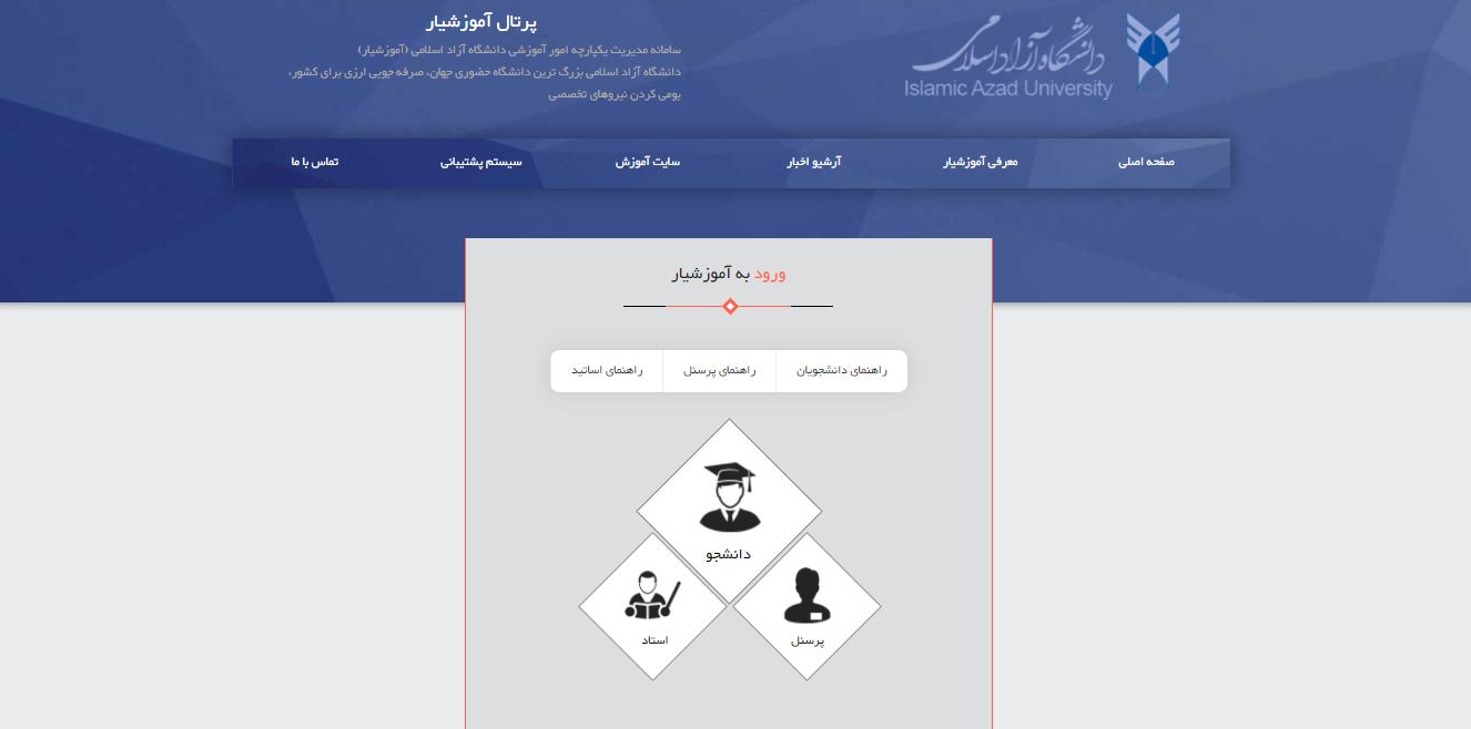 ورود به سامانه آموزشیار دانشگاه آزاد edu.iau.ac.ir
