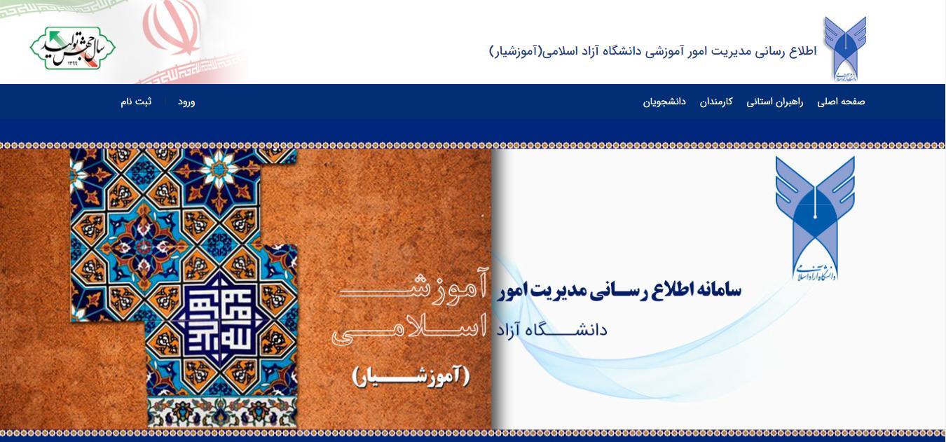 اطلاع رسانی مدیریت امور آموزشی دانشگاه آزاد اسلامی(آموزشیار)