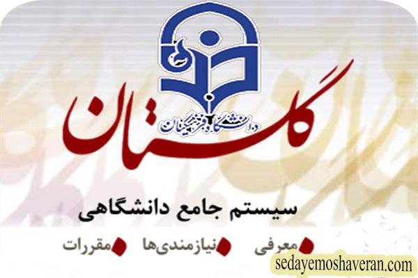 سامانه گلستان دانشگاه فرهنگیان education.cfu.ac.ir