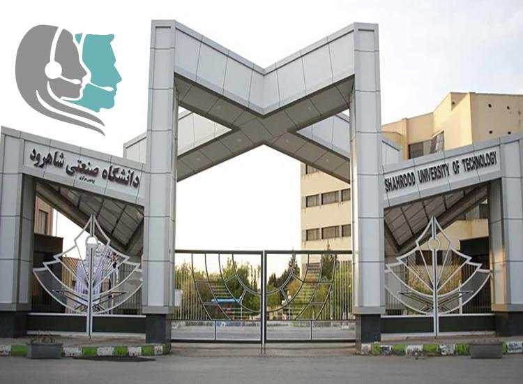 رتبه قبولی دانشگاه صنعتی شاهرود