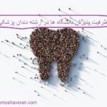 ظرفیت پذیرش دانشگاه ها در رشته دندان پزشکی