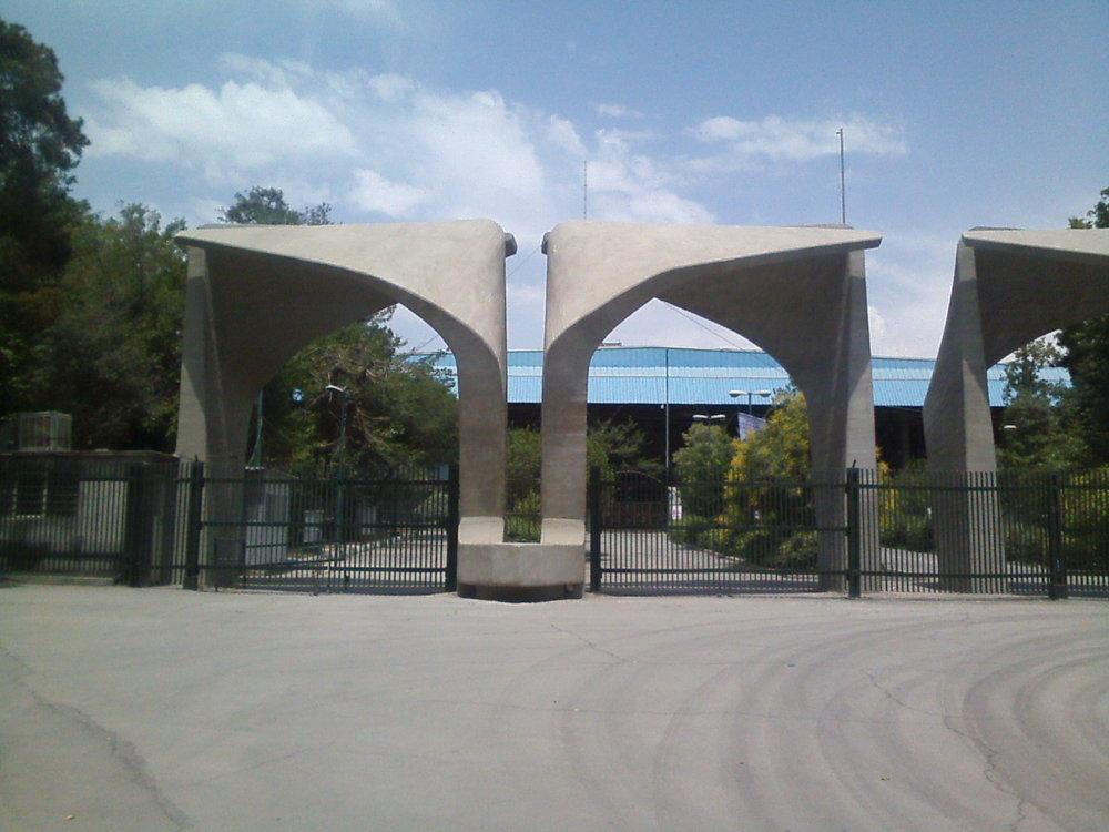 لیست رشته های دانشگاه تهران