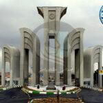 لیست رشته های دانشگاه صنعتی تهران