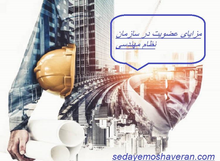 مزیت های عضویت در سازمان نظام مهندسی