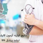 نتایج اولیه کارشناسی ارشد پزشکی