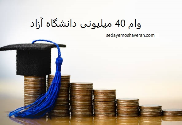 نحوه دریافت وام ۴۰ میلیونی دانشگاه آزاد