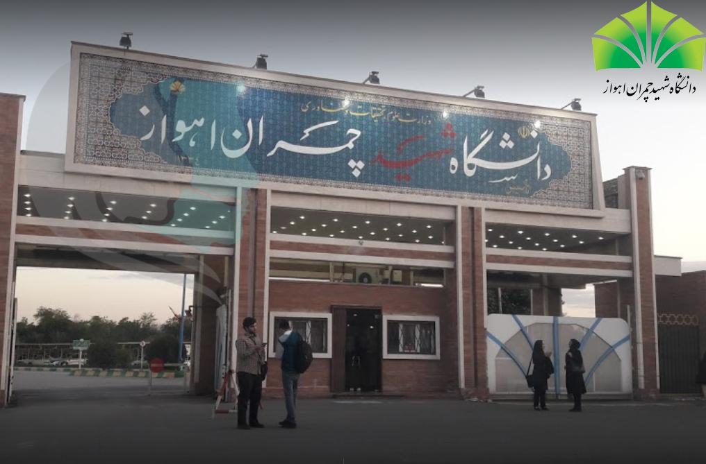 رنکینگ دانشگاه شهید چمران
