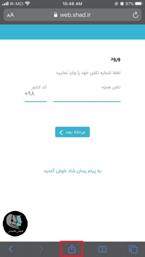 نرم افزار شاد نسخه وب برای ایفون