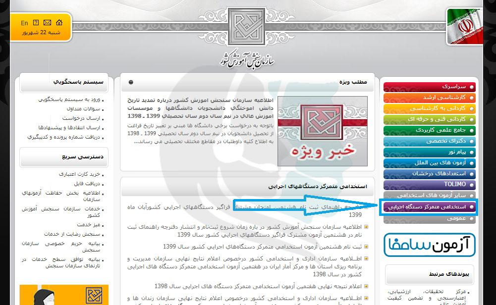 دریافت کارت ورود به جلسه آزمون استخدام سازمان تبلیغ اسلامی