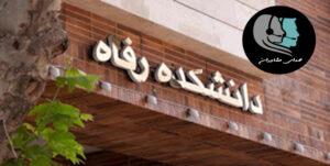 دانشکده غیرانتفاعی رفاه تهران