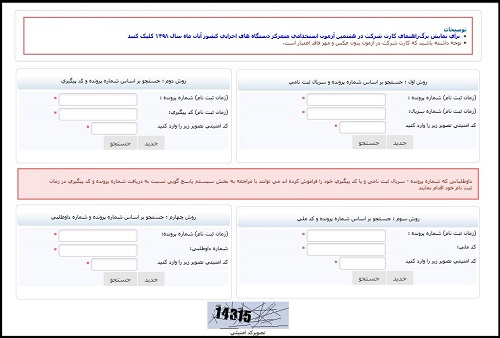 دریافت کارت ورود به جلسه آزمون استخدامی سازمان تبلیغات اسلامی