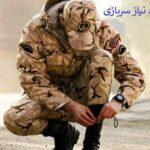 وسایل لازم برای رفتن به سربازی
