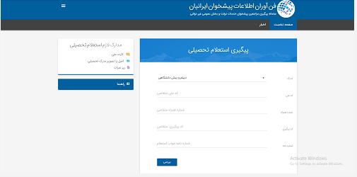 سامانه پیگیری استعلام تاییدیه تحصیلی inq.epishkhan.org