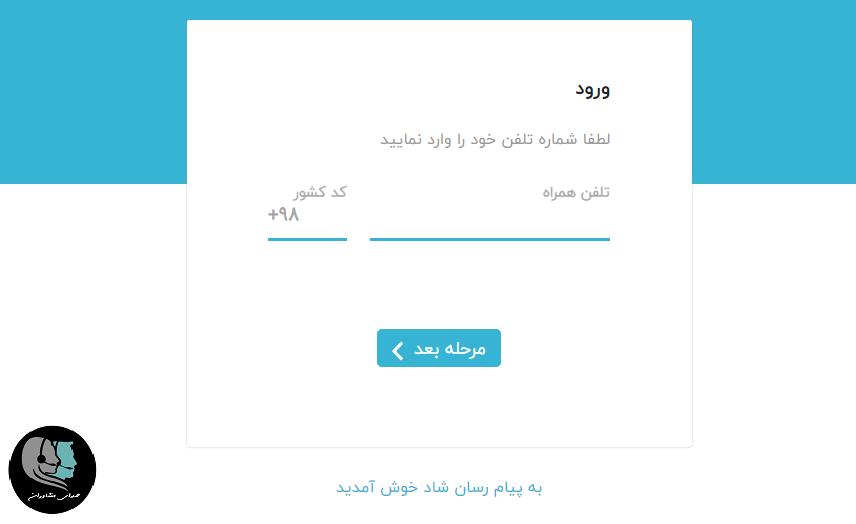 برنامه شاد نسخه وب