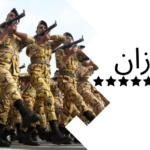 حقوق سربازان 99