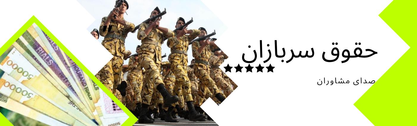حقوق سربازان ۹۹