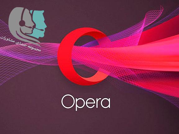 استفاده از مرورگر Opera