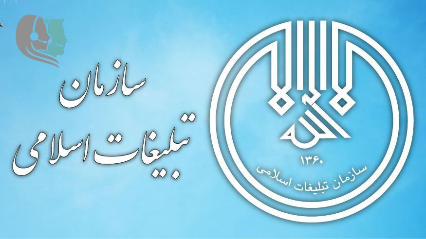 کارت ورود به جلسه آزمون استخدام سازمان تبلیغات اسلامی