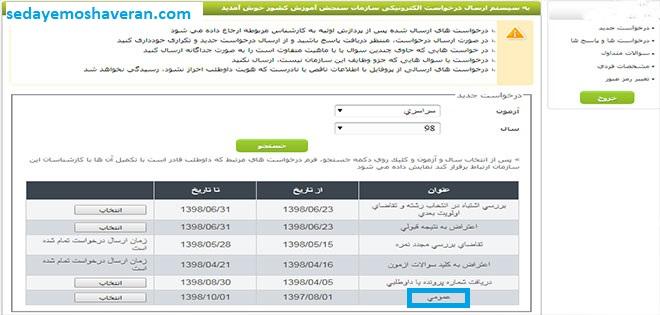 نحوه ثبت درخواست در سیستم پاسخگویی سازمان سنجش