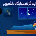 شرایط گرفتن خوابگاه دانشجویی