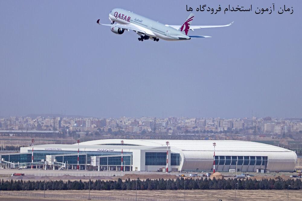 زمان آزمون استخدام فرودگاه ها