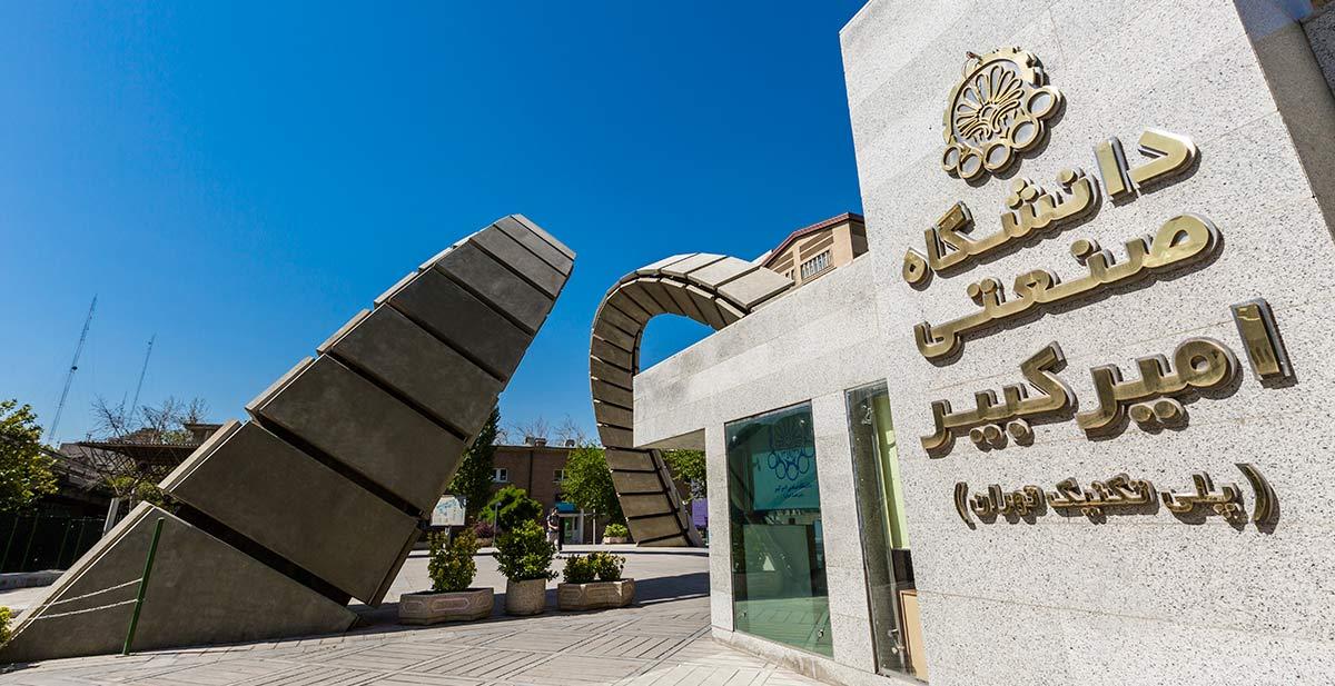 دانشگاه صنعتی امیر کبیر (یکی از بهترین دانشگاه های ایران)