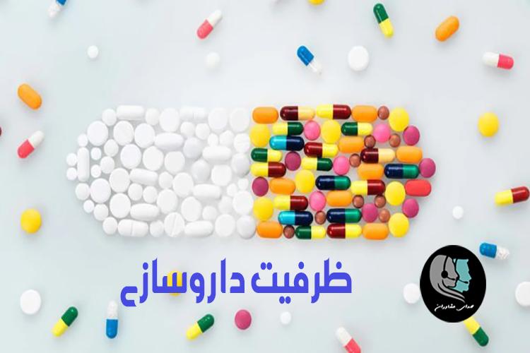 ظرفیت پذیرش رشته داروسازی در سال 99