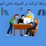 شرایط شرکت در المپیاد دانش آموزی