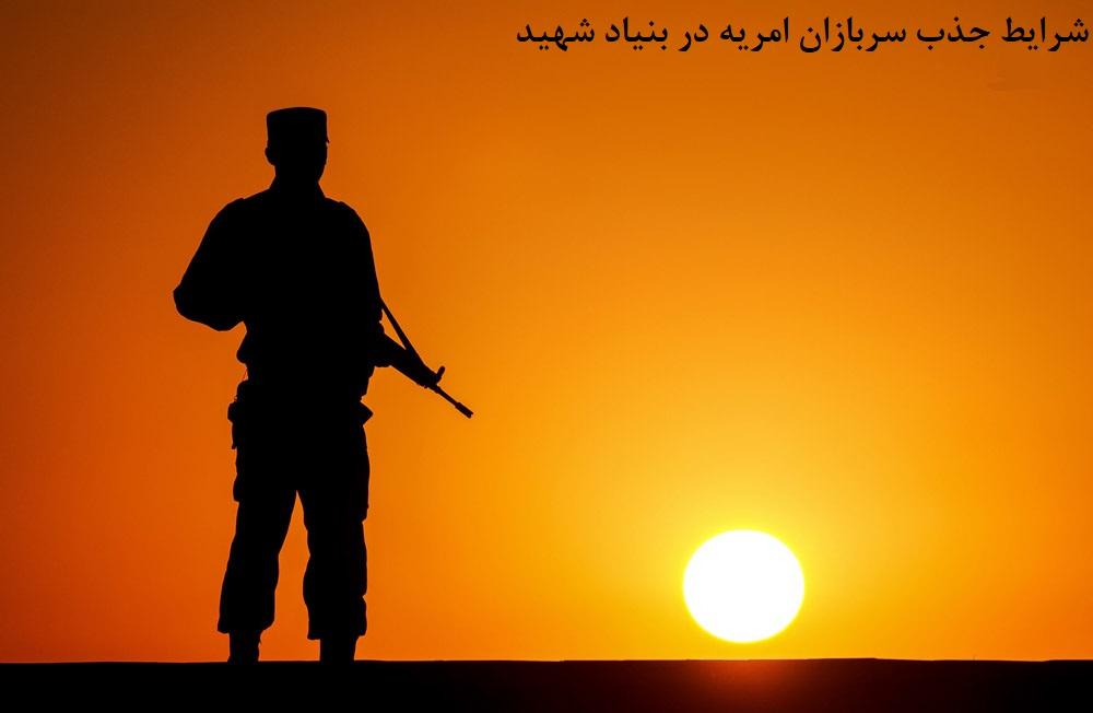شرایط جذب سربازان امریه در بنیاد شهید