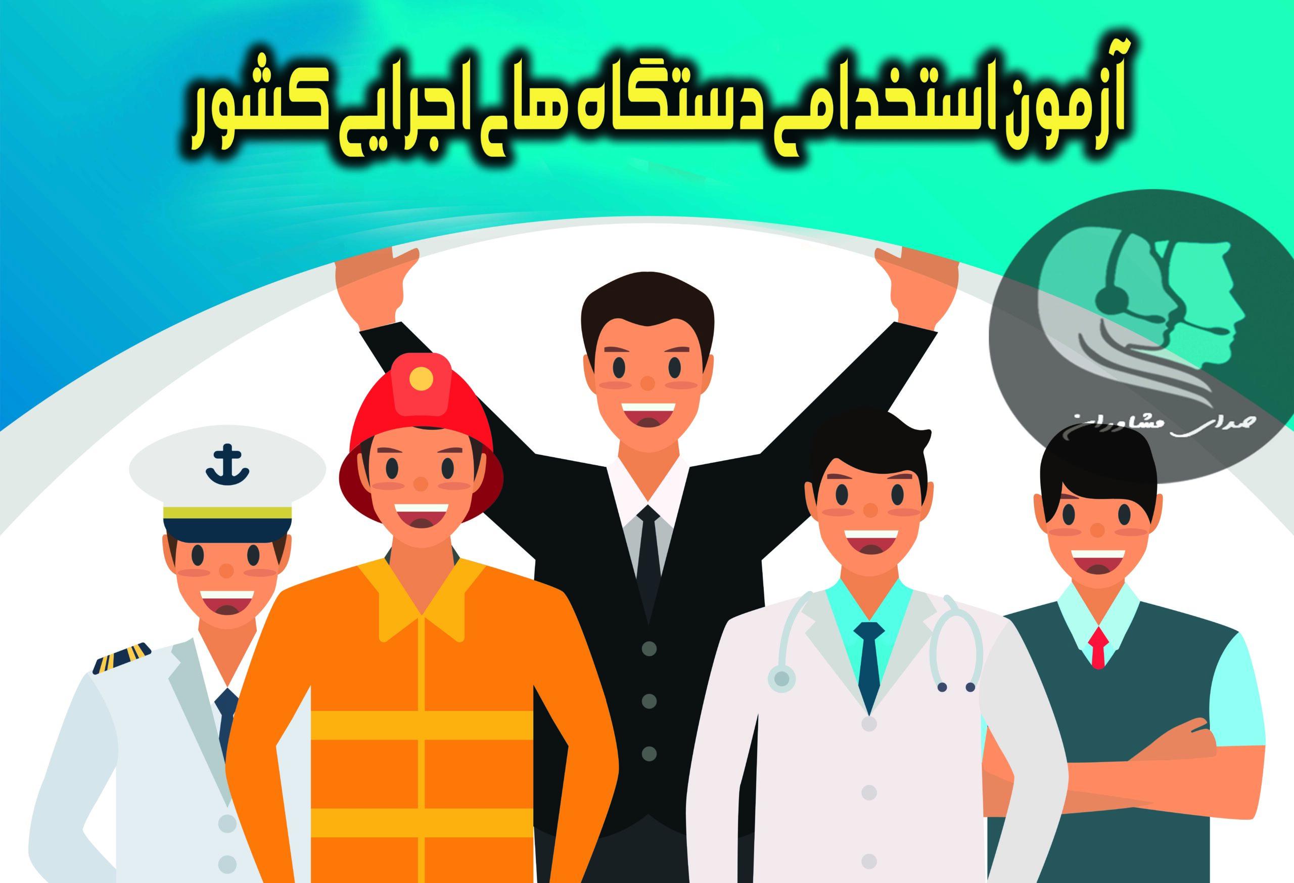 زمان برگزاری آزمون استخدامی دستگاه های اجرایی کشور ۹۹
