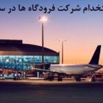 استخدام شرکت فرودگاه ها در سال 99