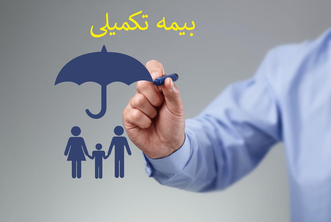 بیمه تکمیلی فرهنگیان بازنشسته