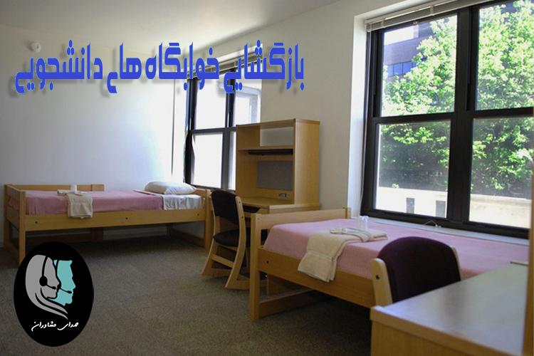 زمان بازگشایی خوابگاه های دانشجویی