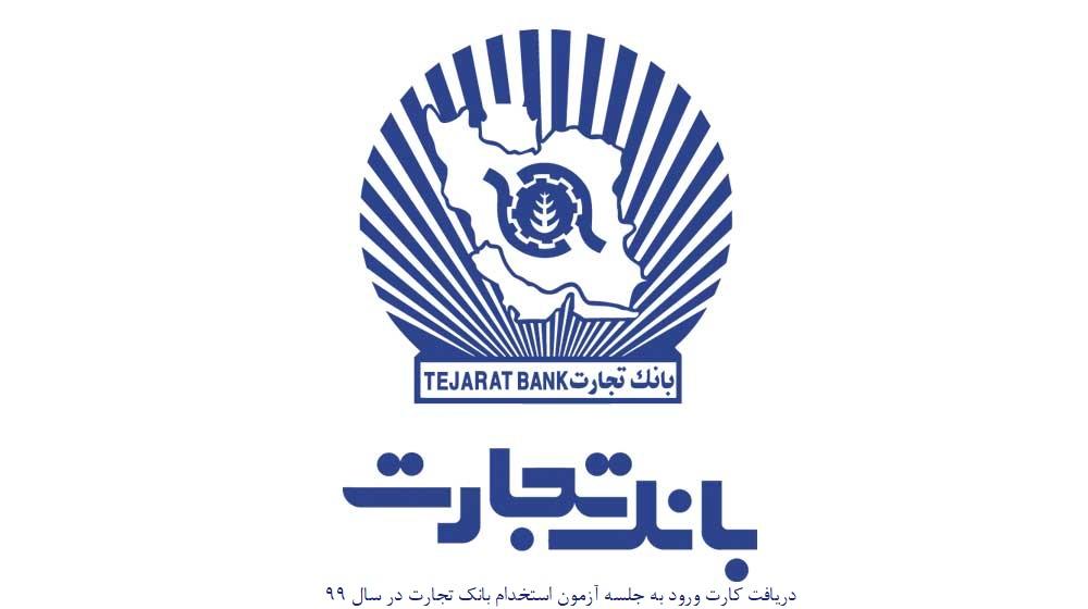 دریافت کارت ورود به جلسه آزمون استخدام بانک تجارت در سال 99