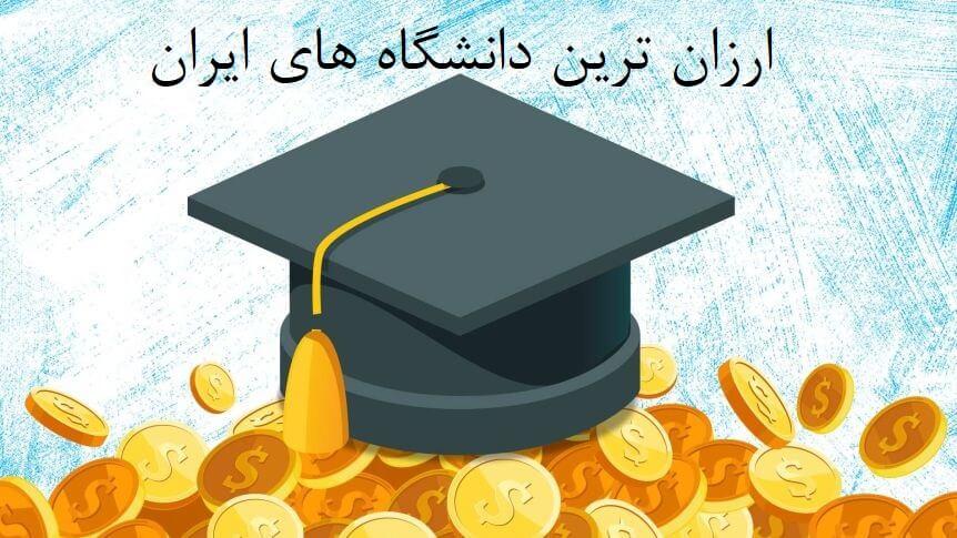 ارزان ترین دانشگاه های ایران