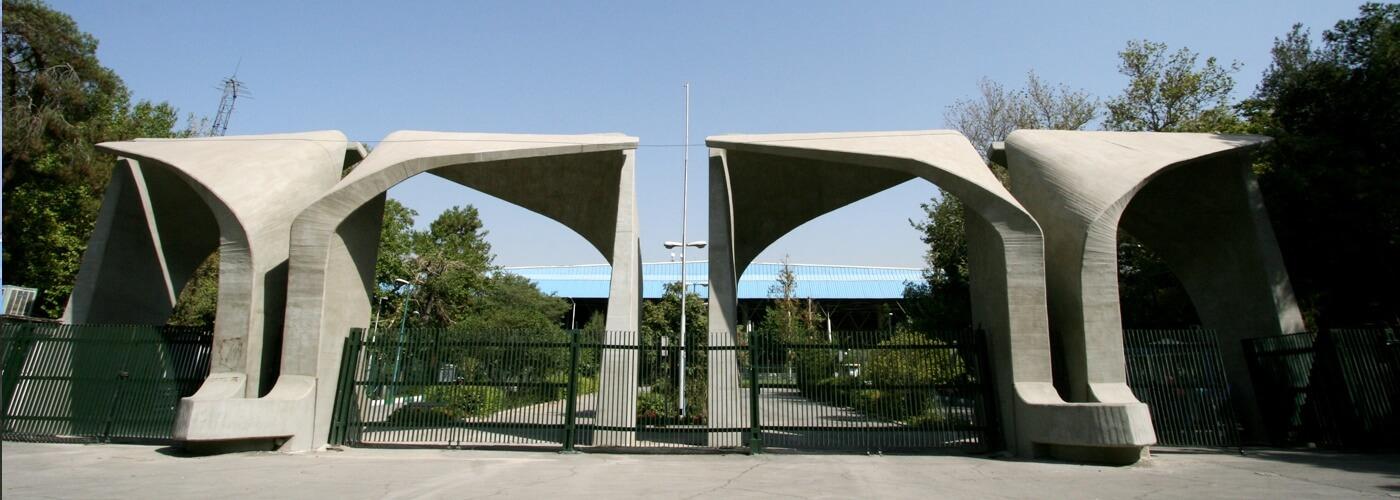 بهترین دانشگاه ایران