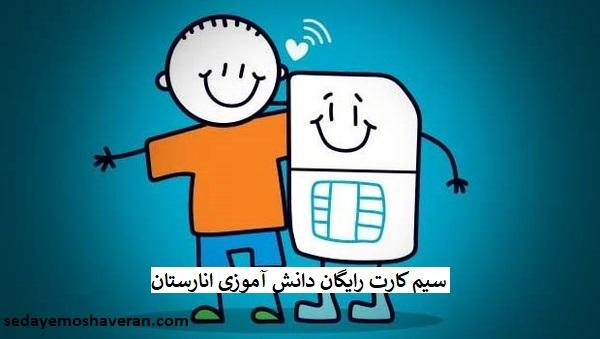سیم کارت رایگان دانش آموزی انارستان