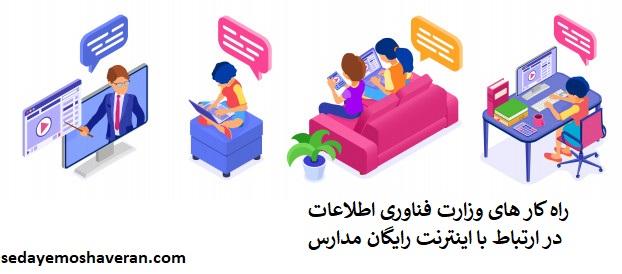راه کار های وزارت فناوری اطلاعات در ارتباط با اینترنت رایگان مدارس
