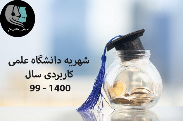 شهریه دانشگاه علمی کاربردی 99 - 1400