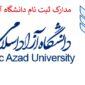 مدارک لازم برای ثبت نام حضوری دانشگاه آزاد