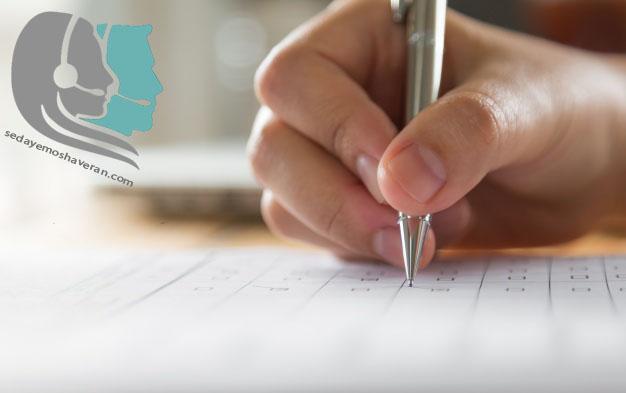 تمدید مهلت ثبت نام آزمون استخدامی