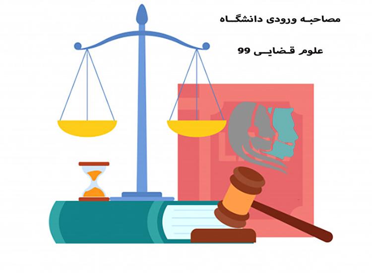 مصاحبه ورودی دانشگاه علوم قضایی