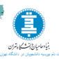 ثبت نام بورسیه دانشجویان در دانشگاه تهران