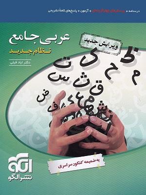 بهترین منابع کمک درسی کنکور برای عربی
