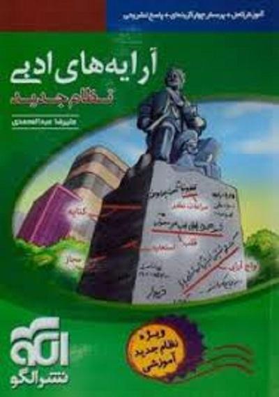 بهترین منابع کمک آموزشی ادبیات فارسی کنکور