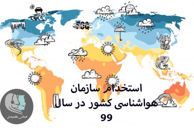 استخدام سازمان هواشناسی کشور در سال ۹۹